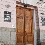 Конституционный суд взялся за нормы НК РФ о налоге на имущество